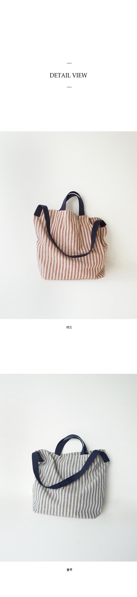 beige base stripe bag (2colors)