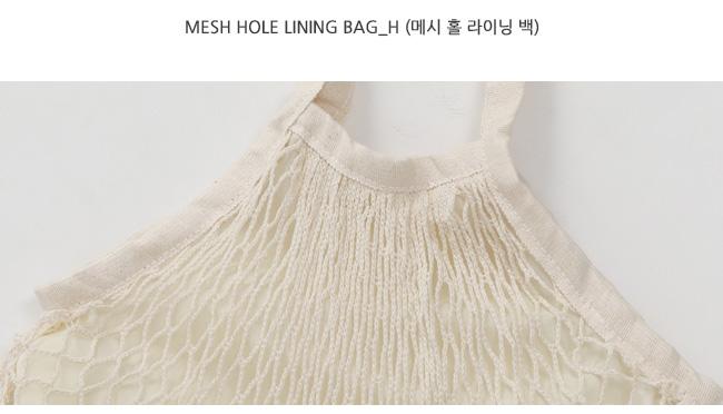 Mesh hole lining bag_H (size : one)