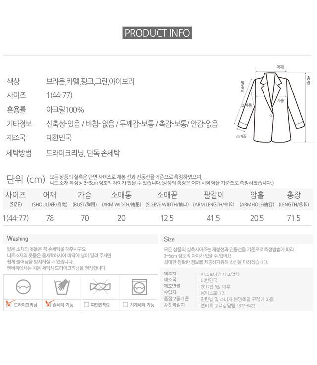Park Si-kyun cardigan