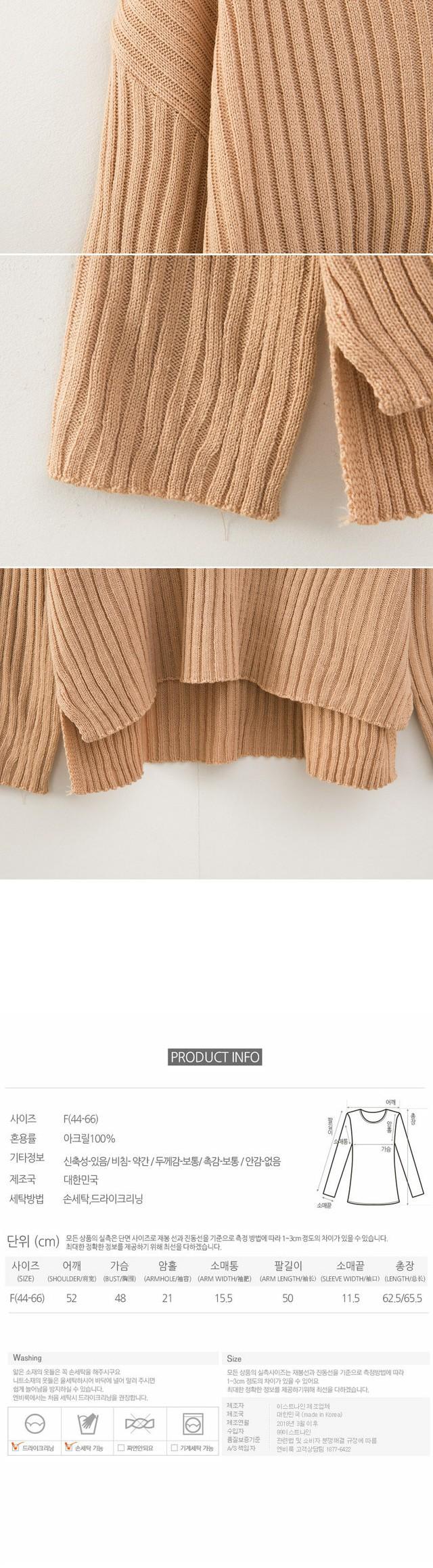Knit Maple
