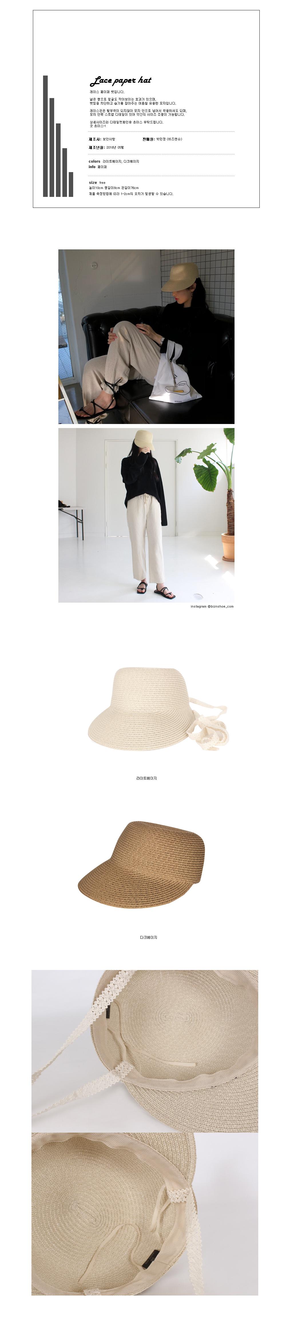 Lace paper hat (2color)