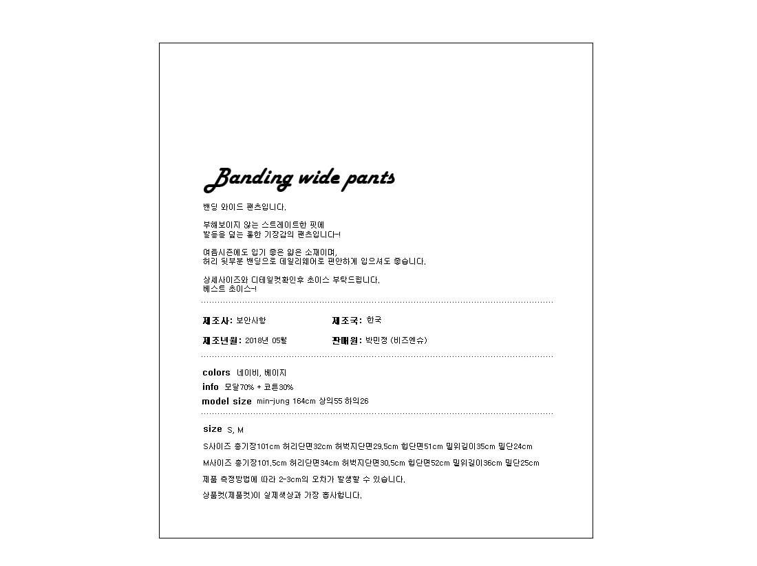 Banding wide pants (2color)