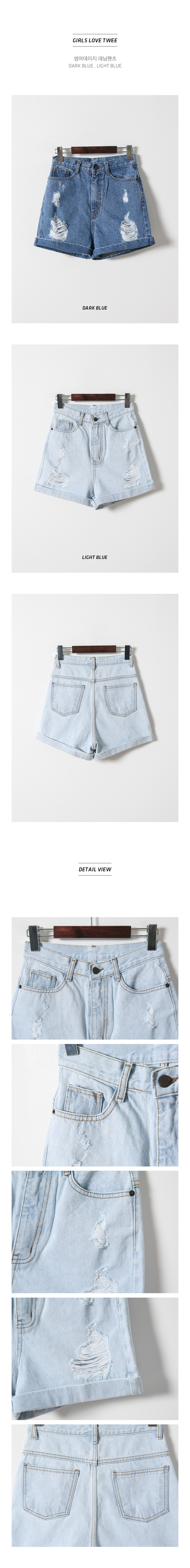 Summer Damage Denim Pants