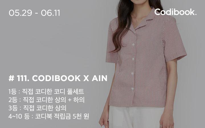 코디북 X 에이인 컨테스트