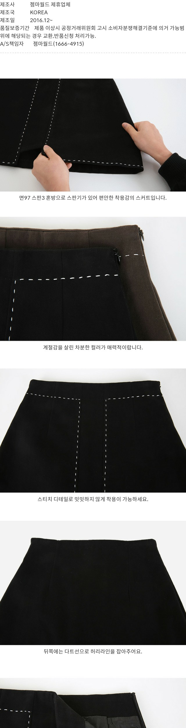 Woolly Stitch - Brushed Skirt