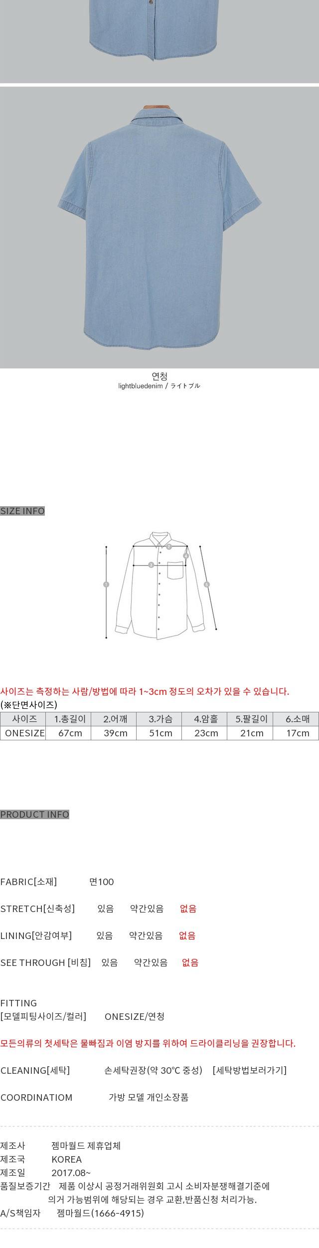 Sunny-denim shirt