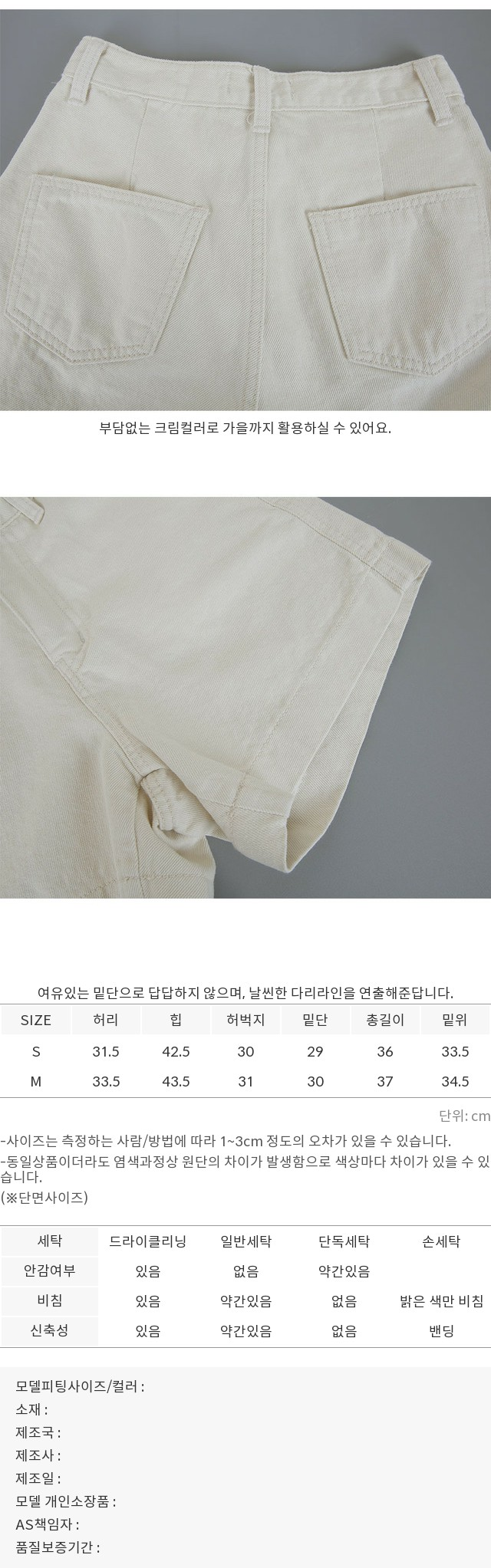 August-4 Shorts