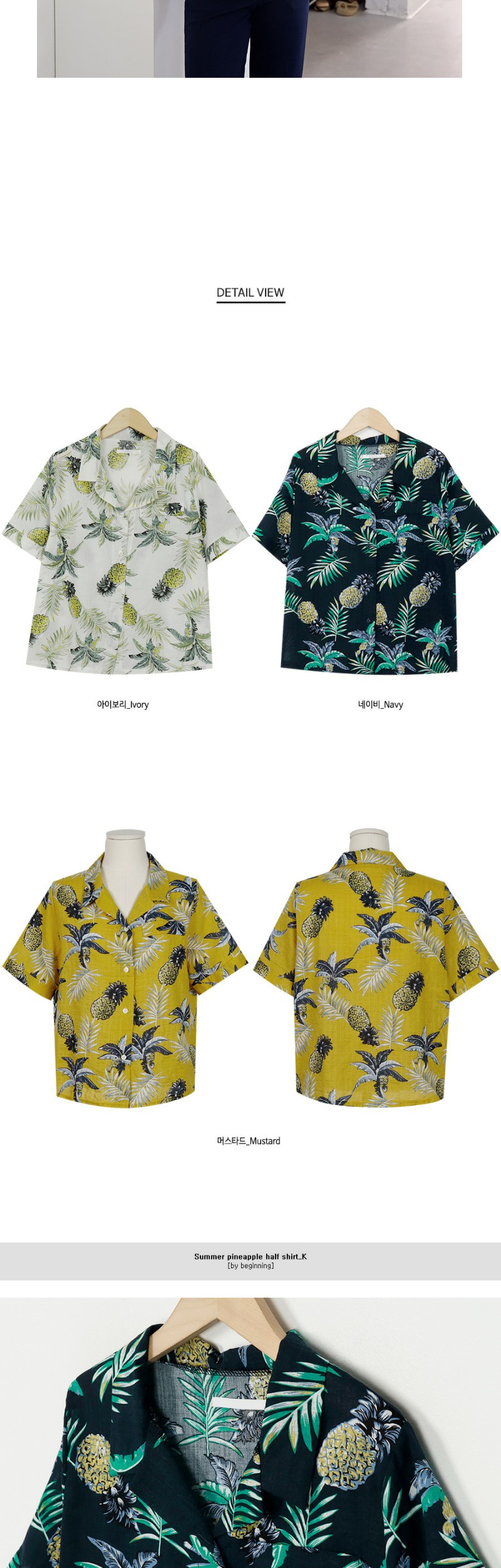 Summer pineapple half shirt_K (size : free)