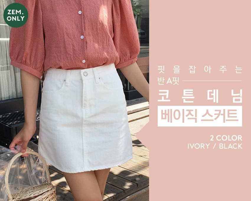 Classy-Basic Skirt