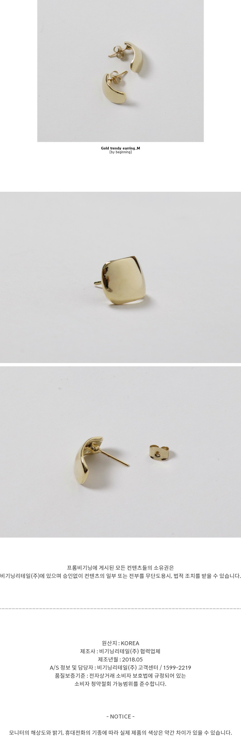 Gold trendy earring_M (size : one)