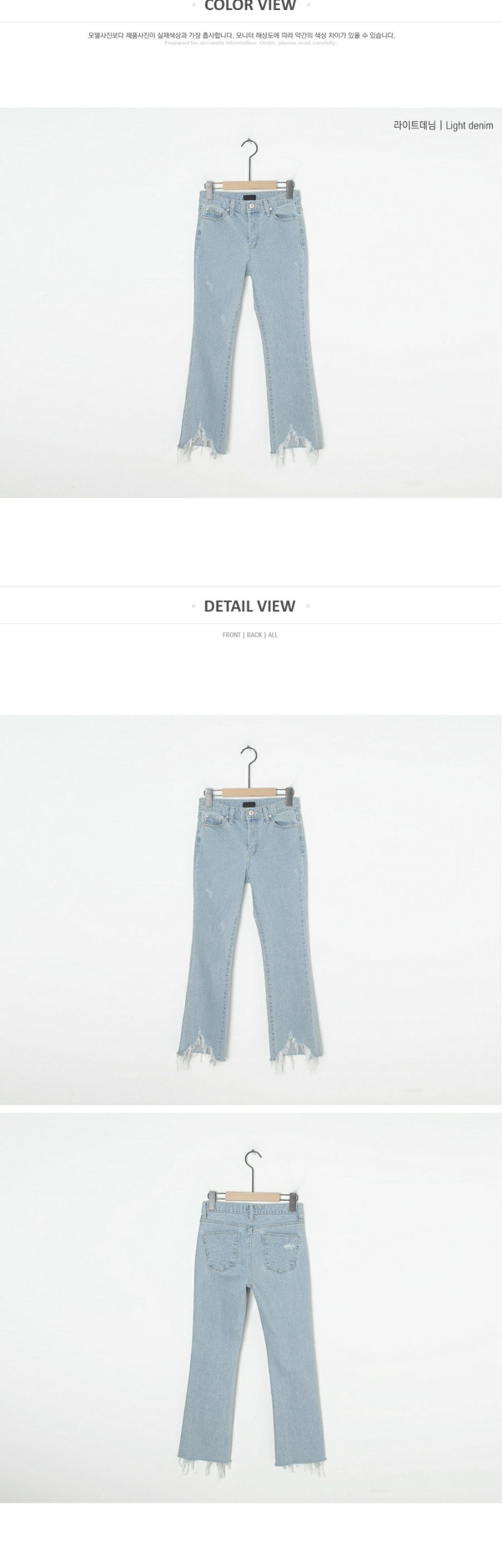 Pants stand out on the hem