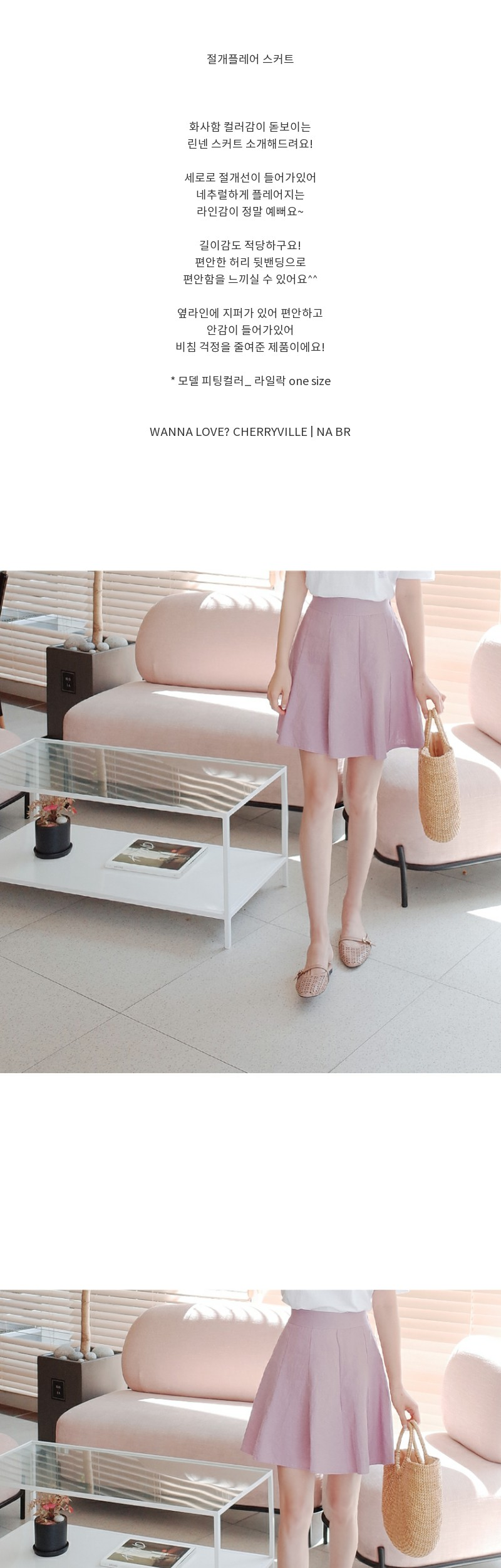 Incision flare skirt