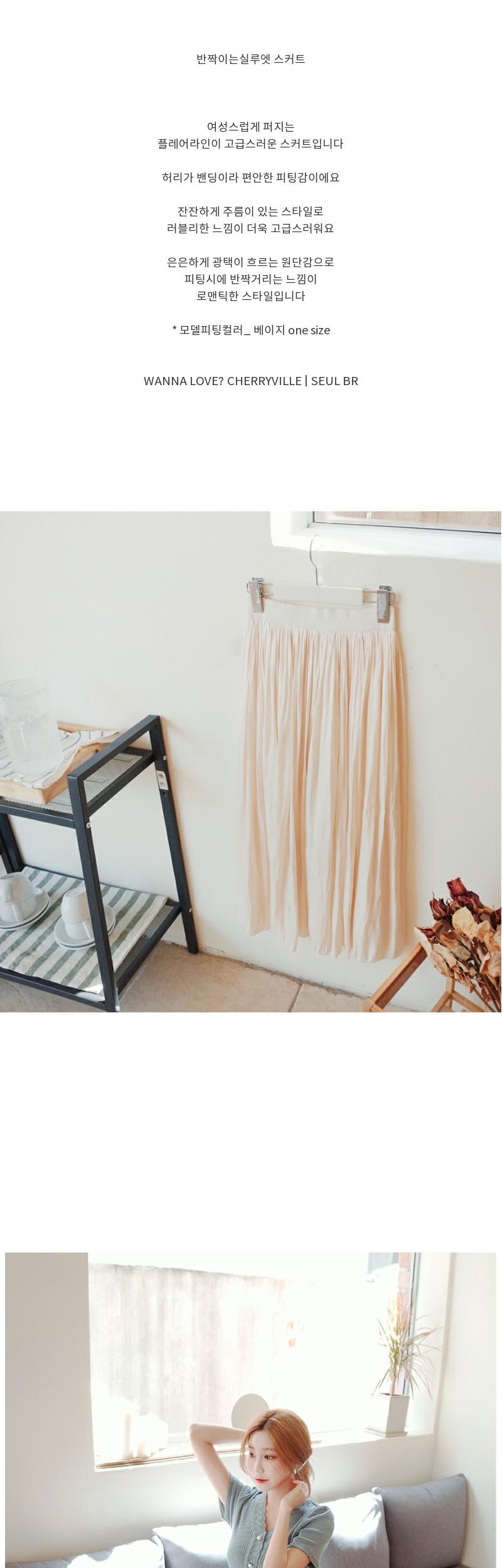Glitter Silhouette Skirt