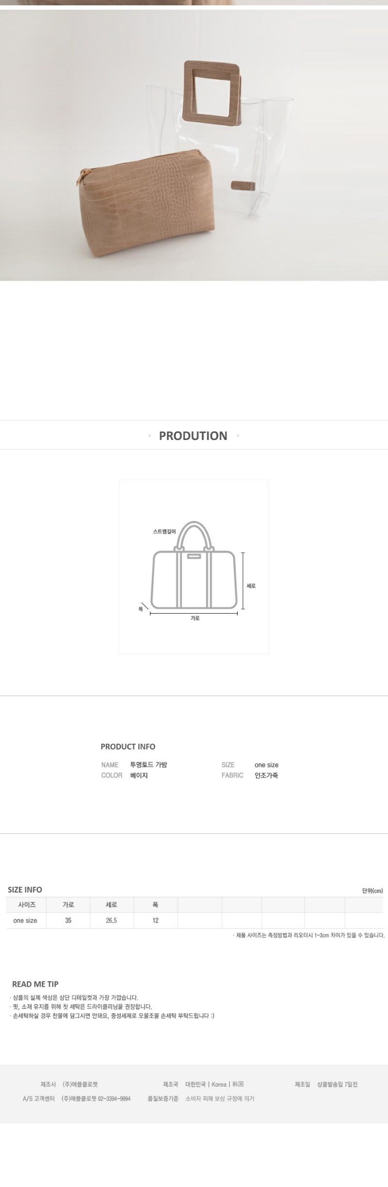 Transparent todd bag