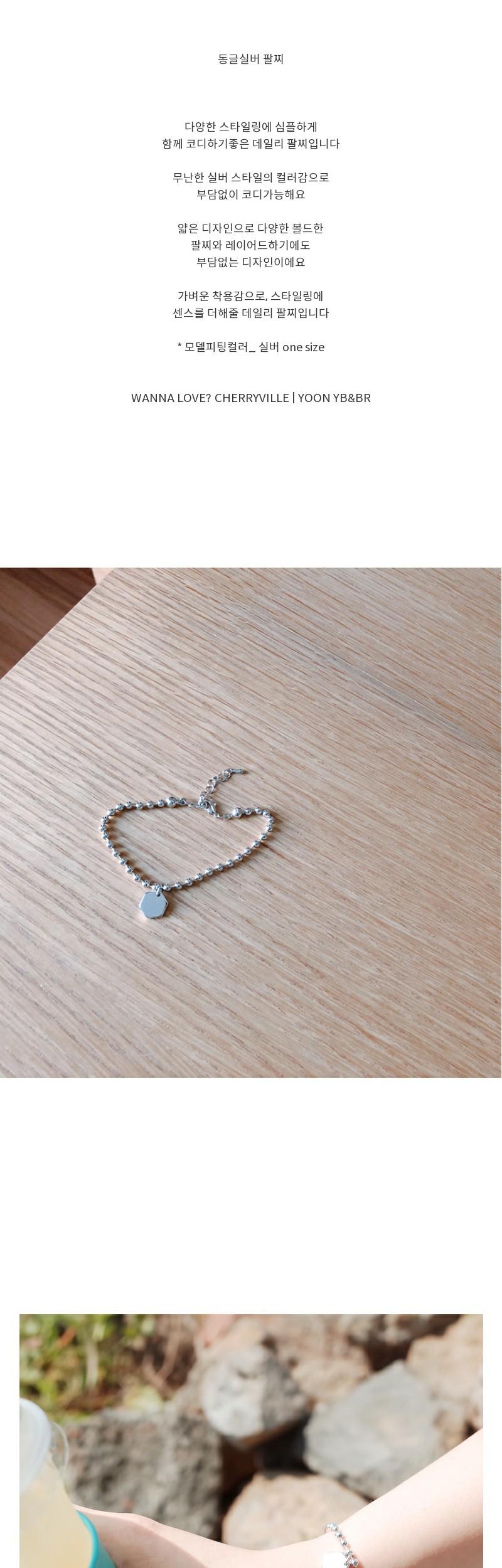 Dongle Silver Bracelet