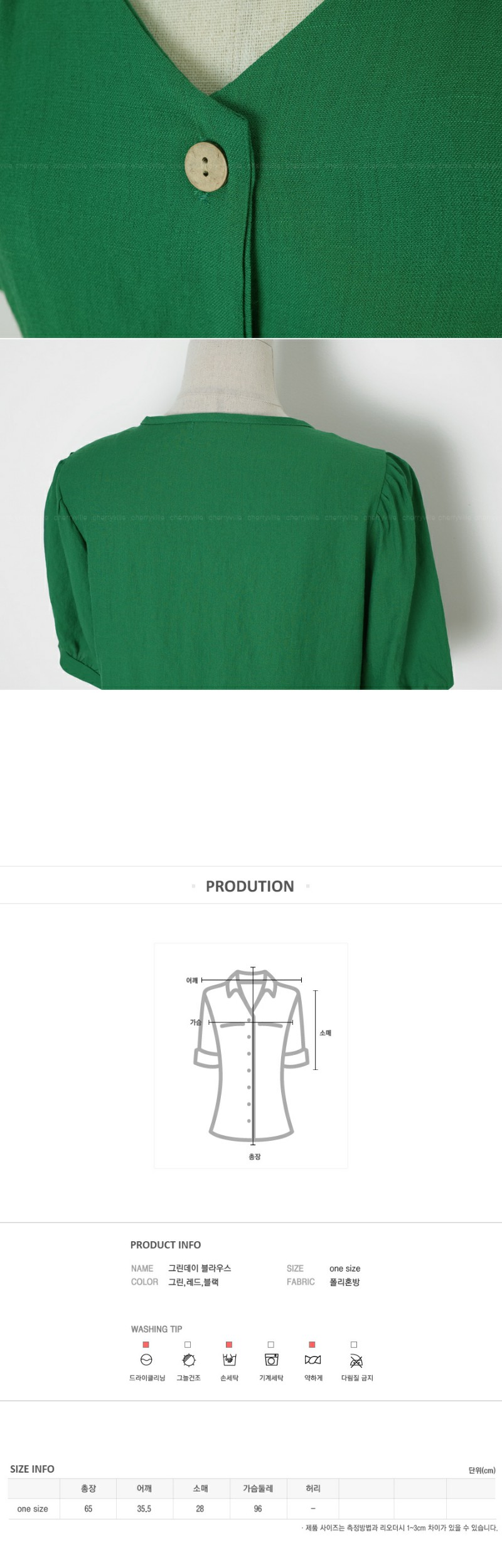 Green Day blouse