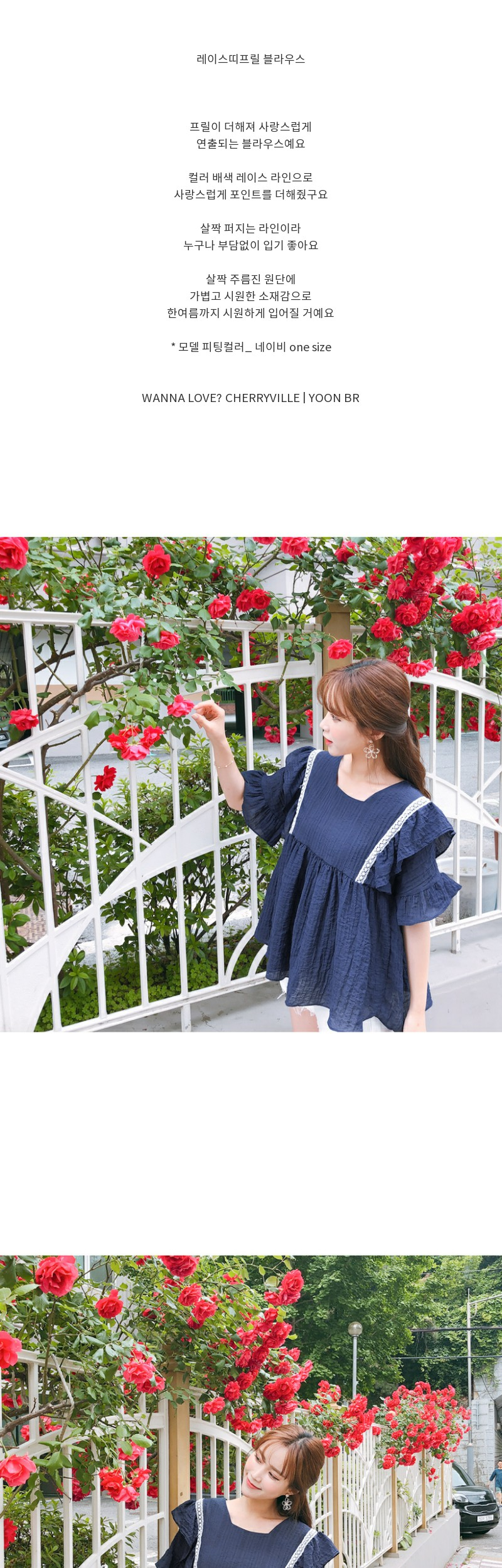 Lace band frilly blouse