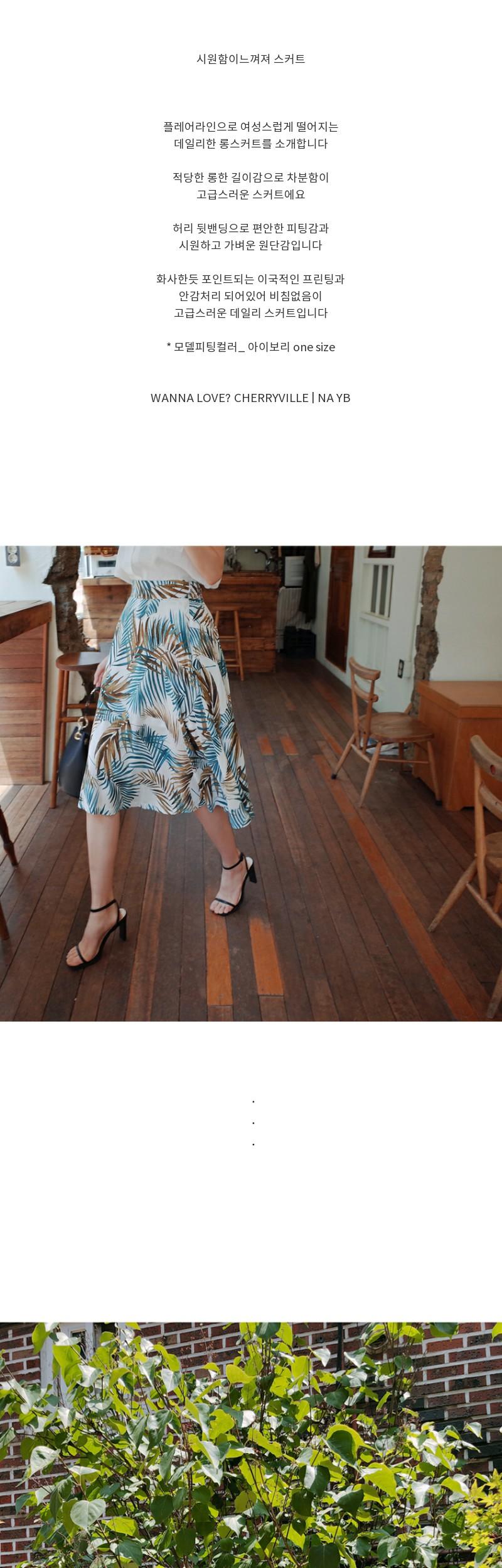 I feel the cool skirt