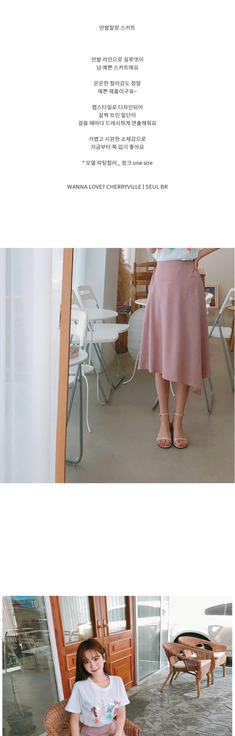 Untouchable skirt