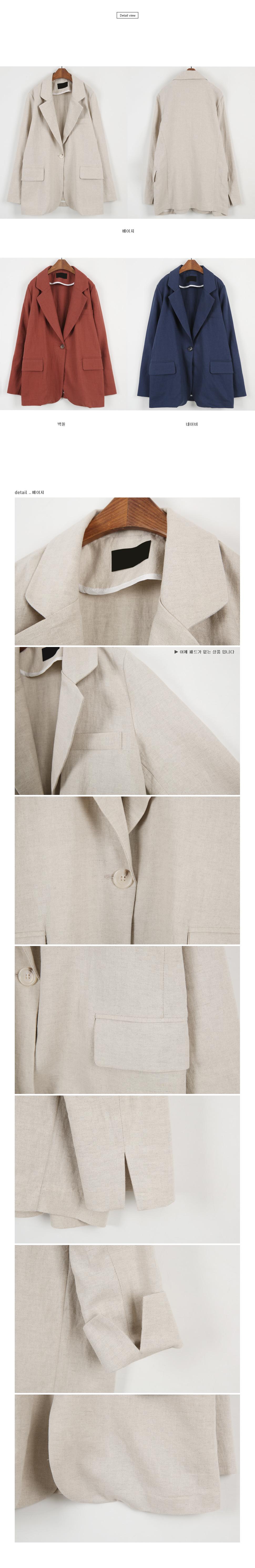 Jig Herringbone Linen Jacket - Beige ships same day