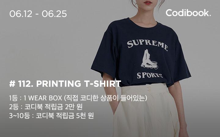 여름 프린팅 티셔츠 코디 컨테스트