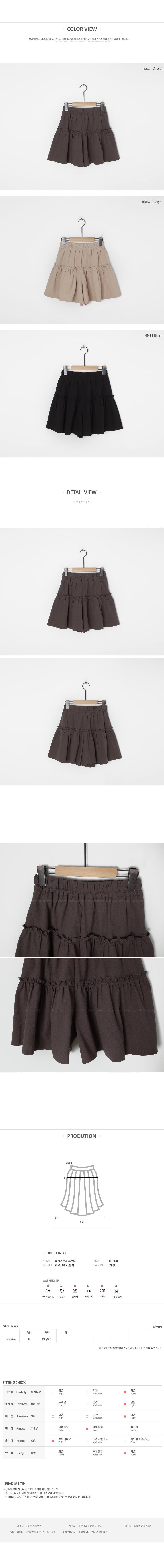 Flared pants skirt