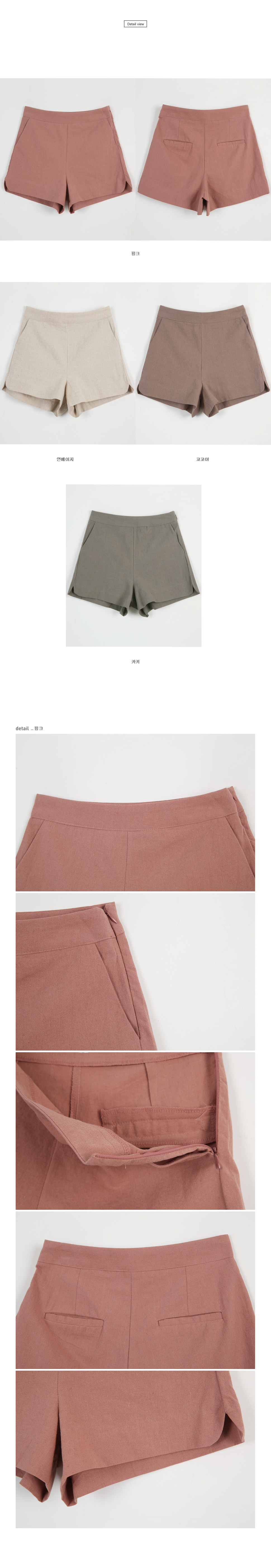 Matt linen shorts