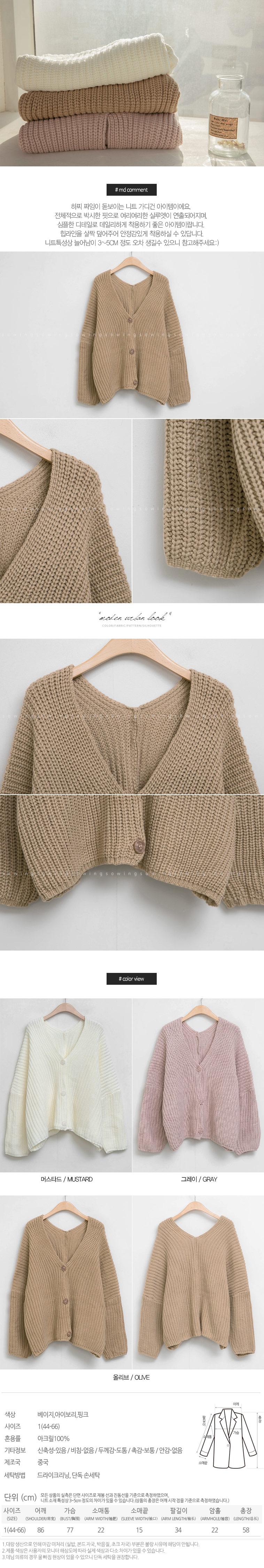 Pullover cardigan