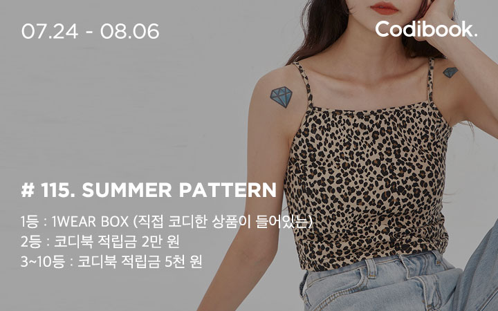 여름과 어울리는 패턴 코디