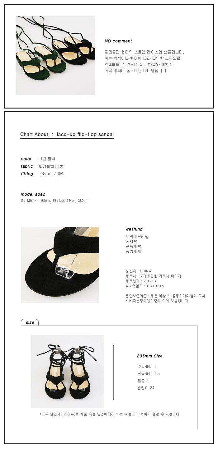 lace-up flip-flop sandal