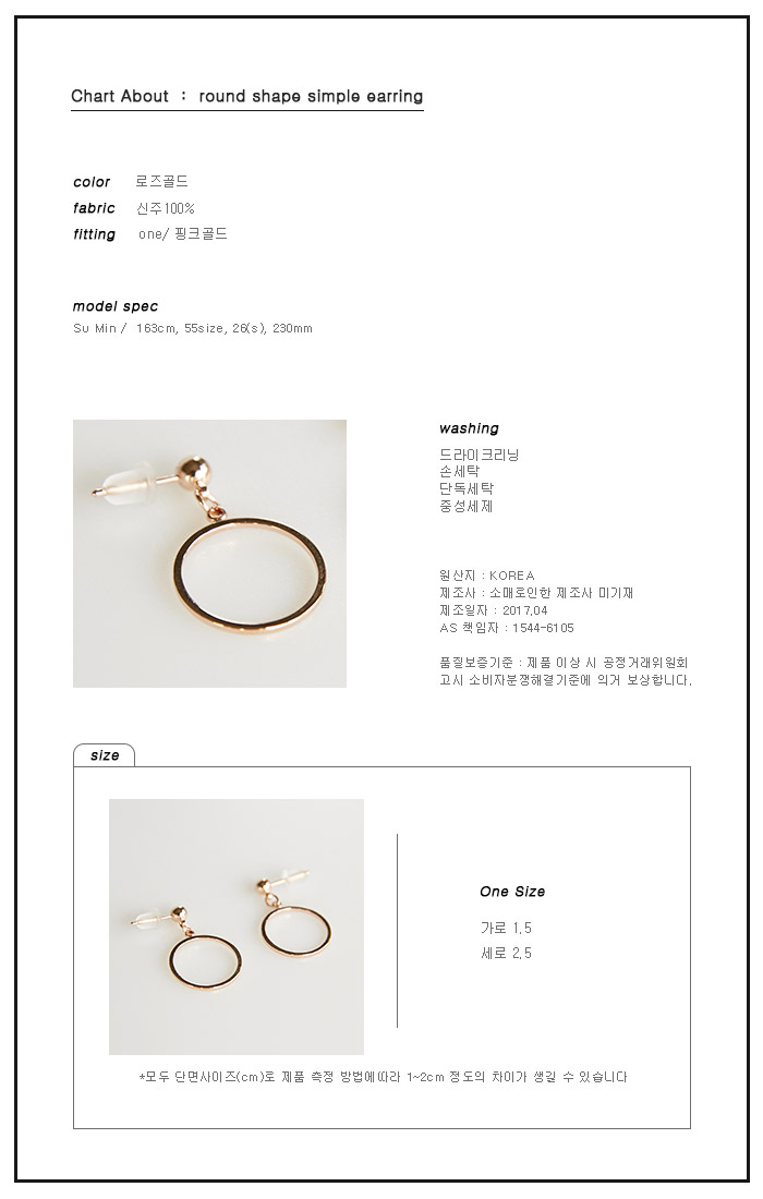 round shape simple earring