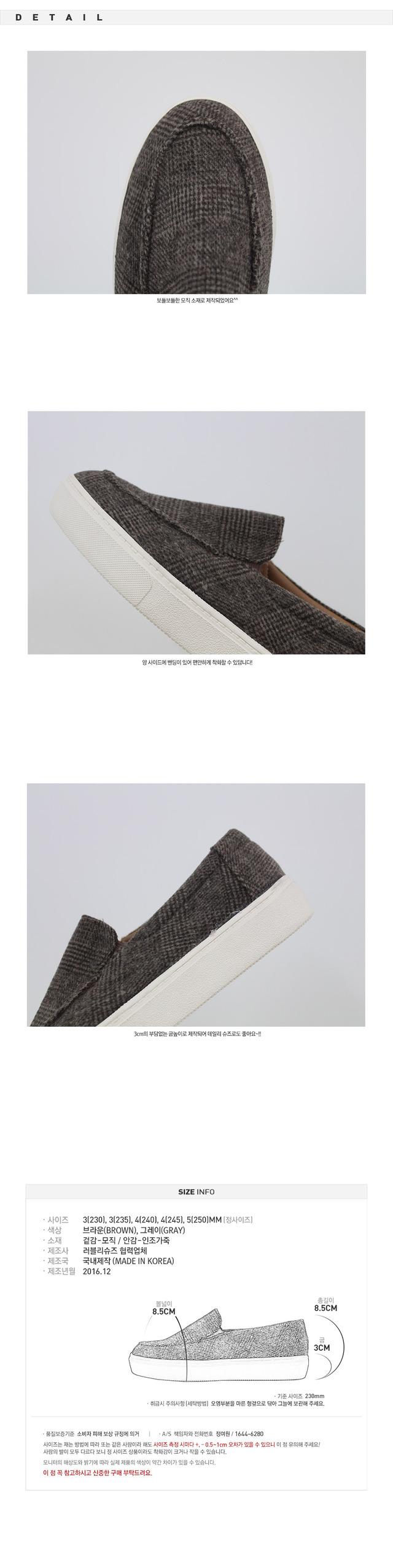 Marshmallow wool slip-on 3cm