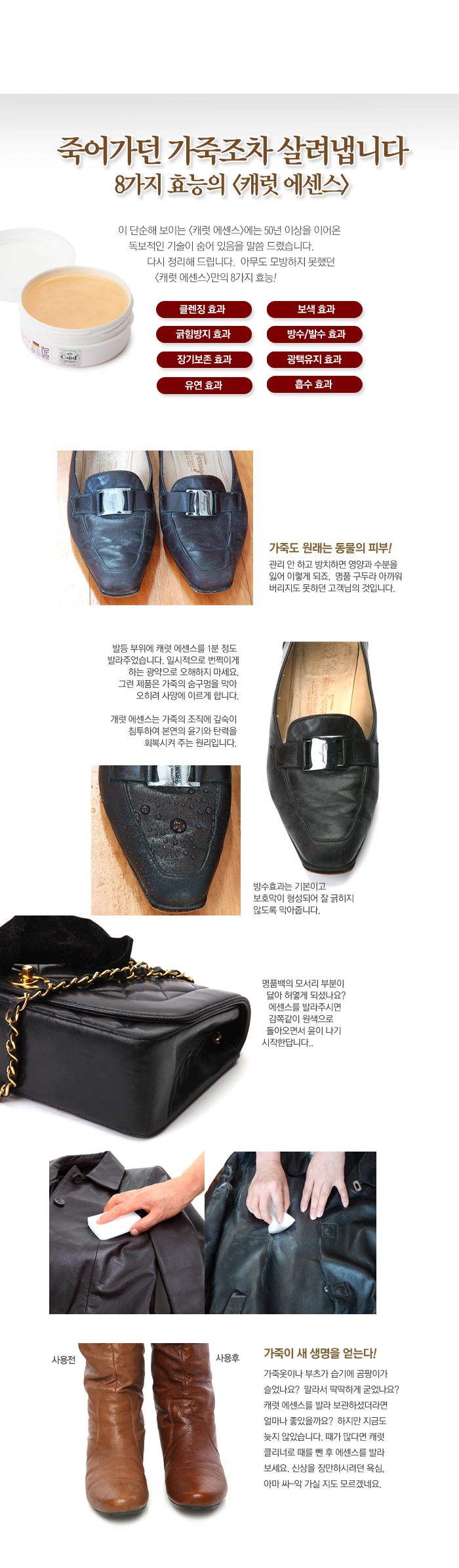 Carrot leather essence