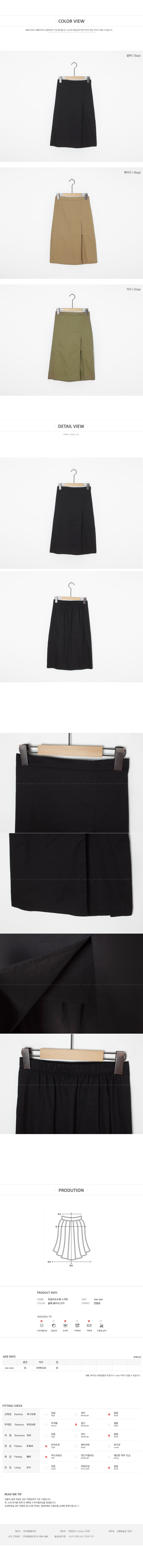 Tommy Dodo Skirt