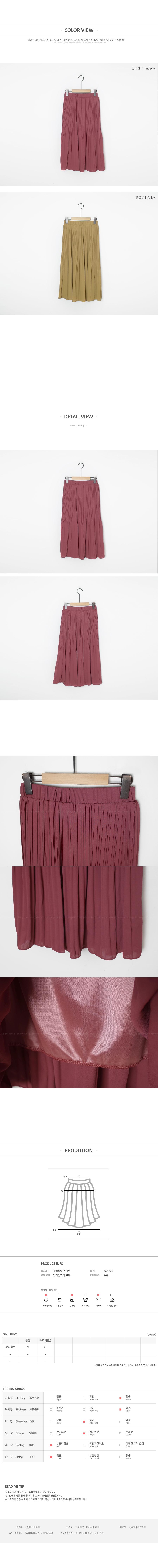 Shalam Sallan Skirt