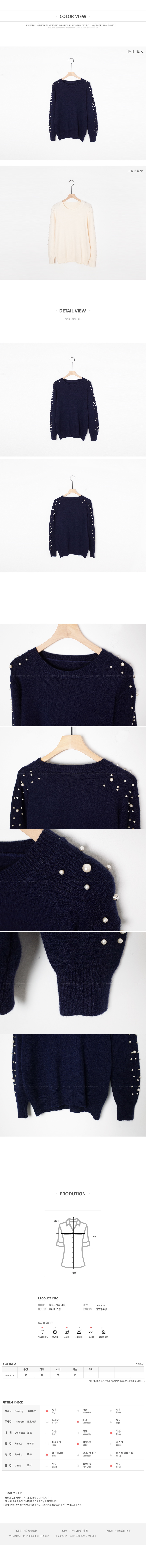 Flowing pearl knit