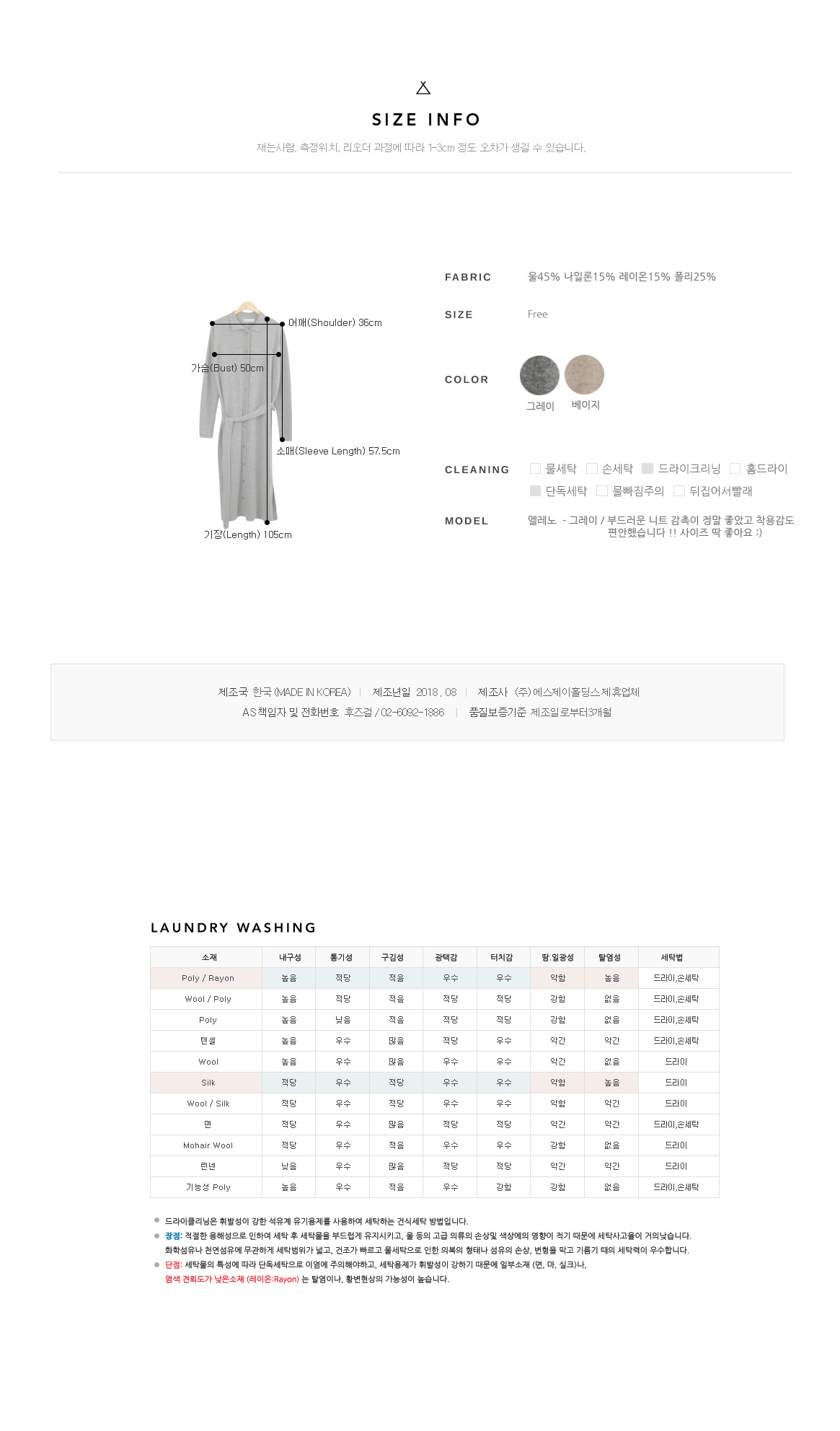 Knit high quality! Woolly One Piece