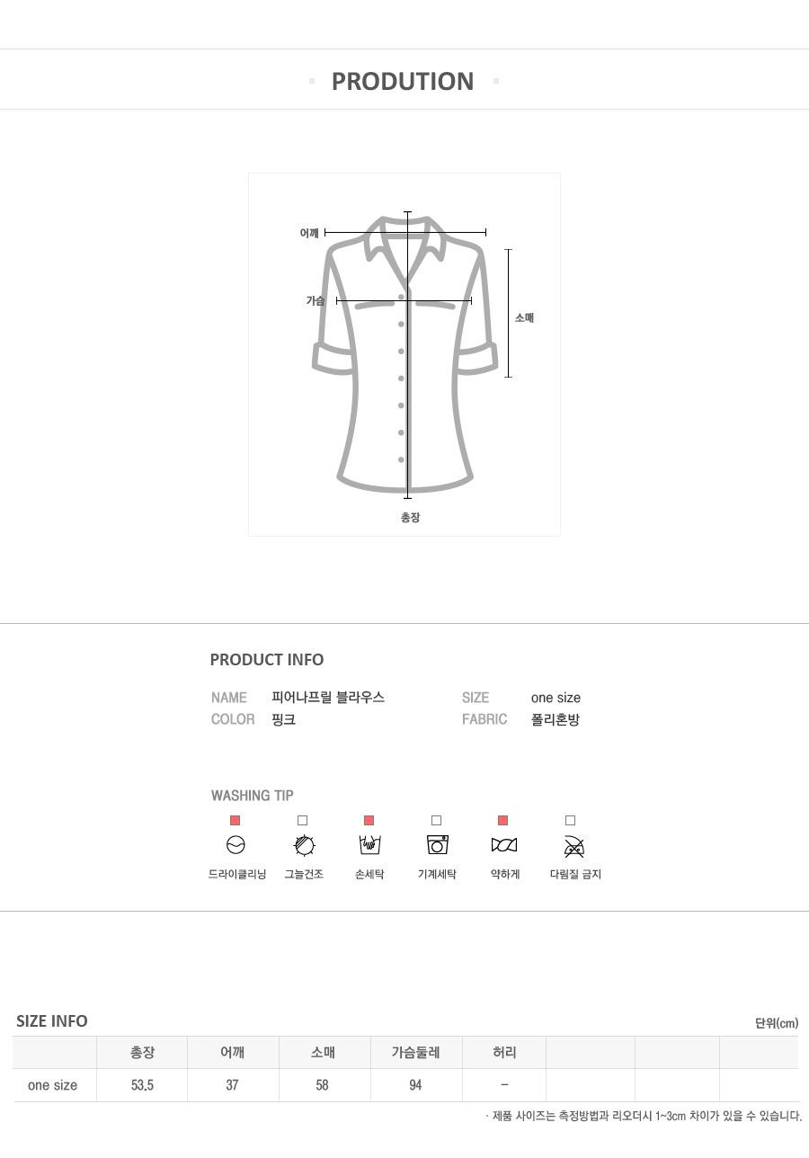 Peanafrill blouse
