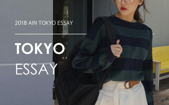 2018 AIN TOKYO ESSAY