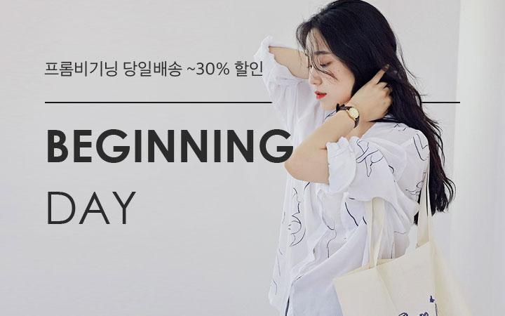 9월 3일까지 프롬비기닝 당일배송 상품 ~30% 할인!