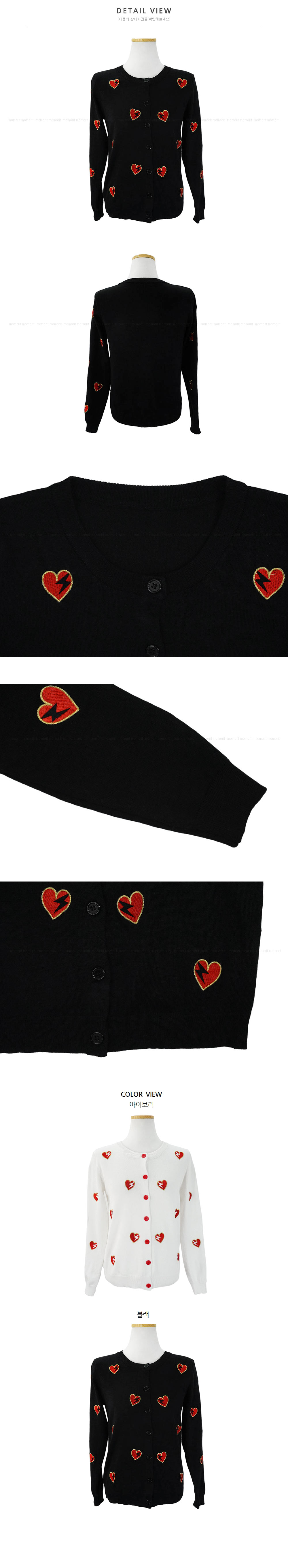 Round neck embroidered heart cardigan 2color