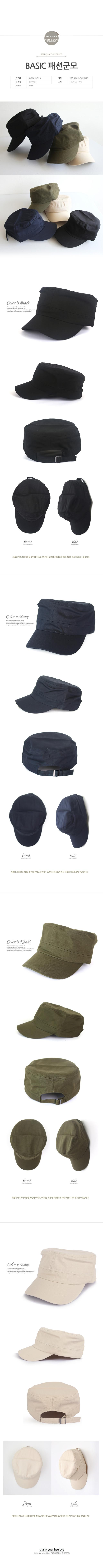 BASIC fashion captain