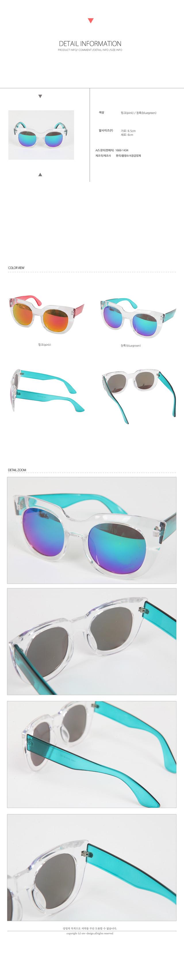 Colored Mirror Sunglasses