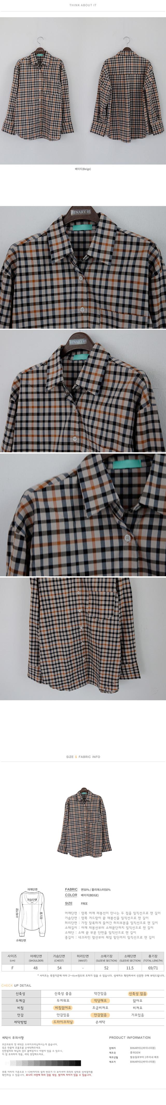Loose-fit check shirt