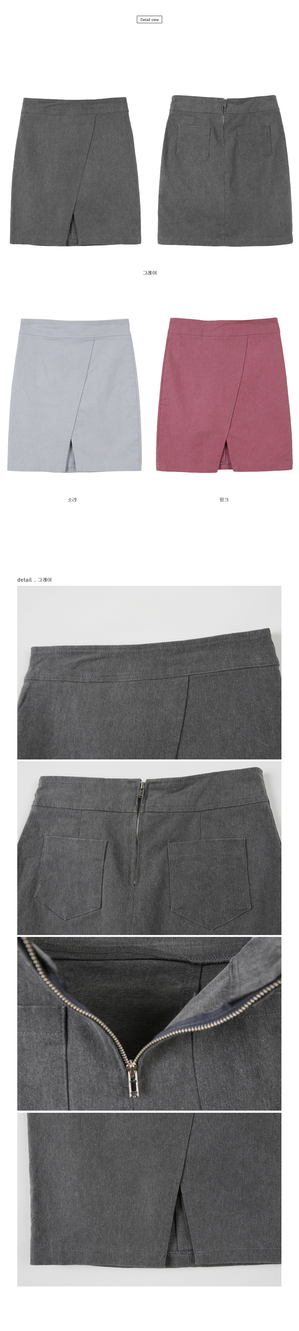 Jude incision skirt