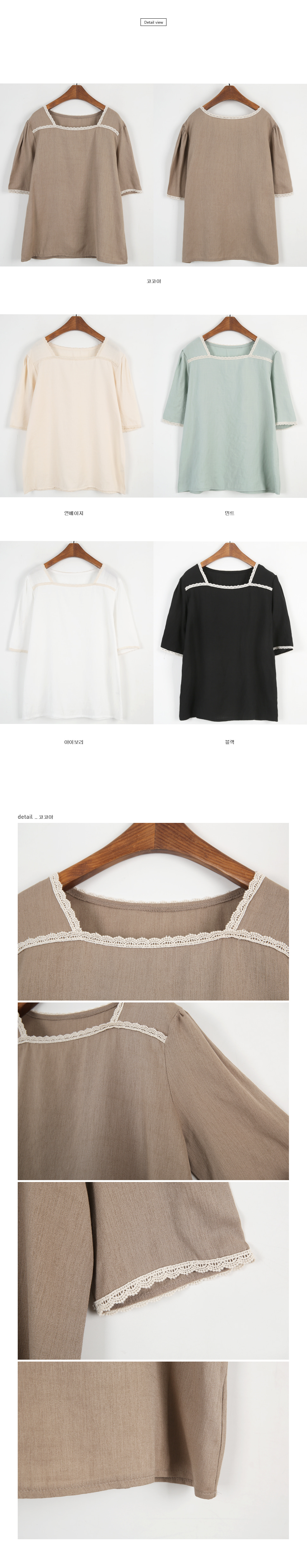 Square lace blouse Confirmed ★ / No Mint Progression / Maintain a black photo / Ivory new shoot scheduled