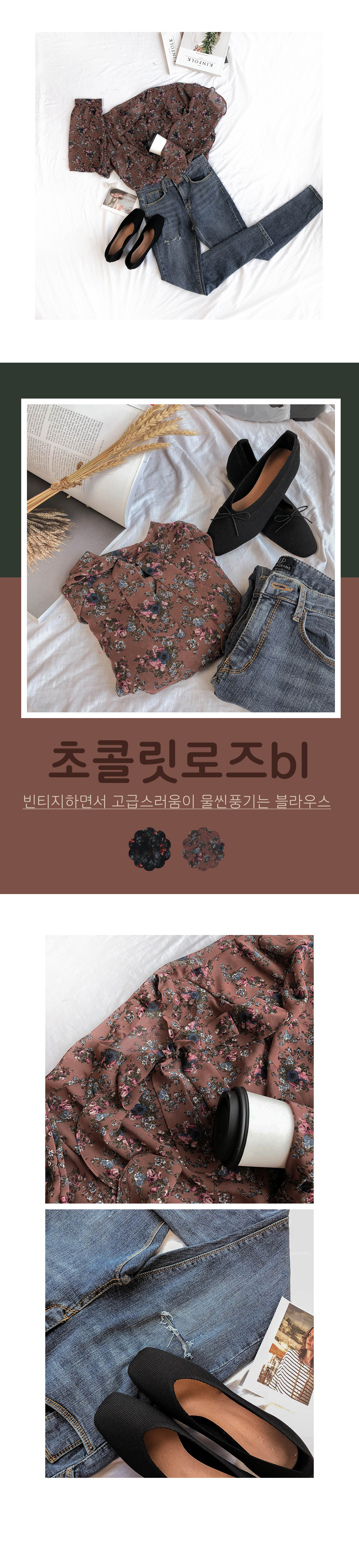 Chocolate rose blouse