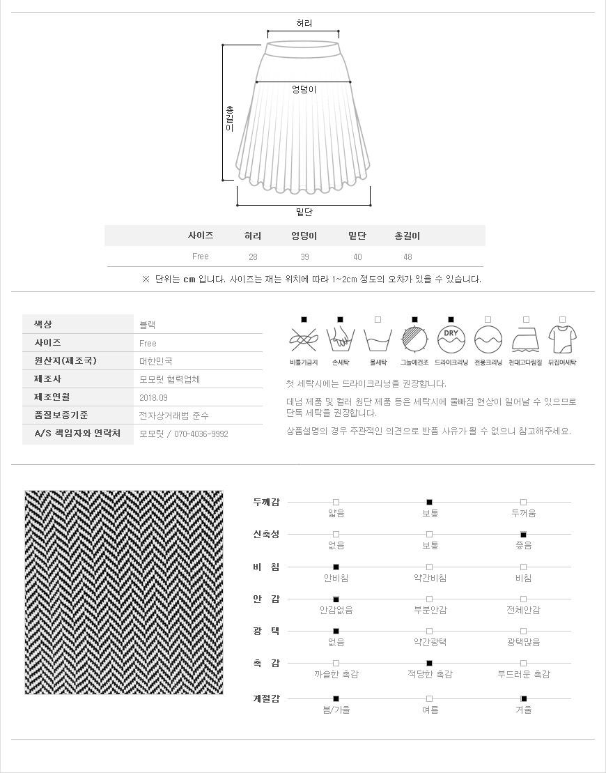 Herringbone color knit two-piece set