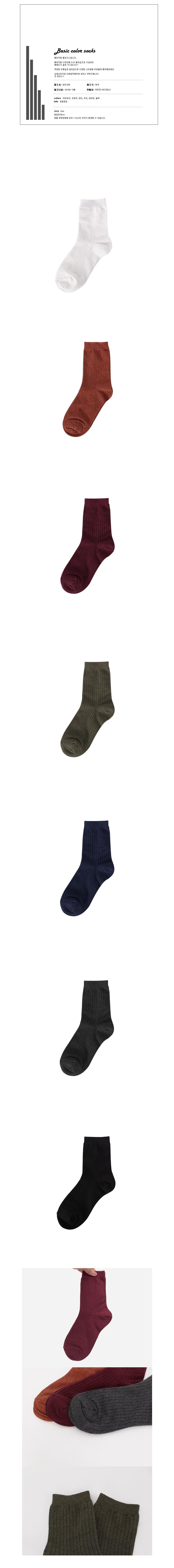 Basic color socks (7color)