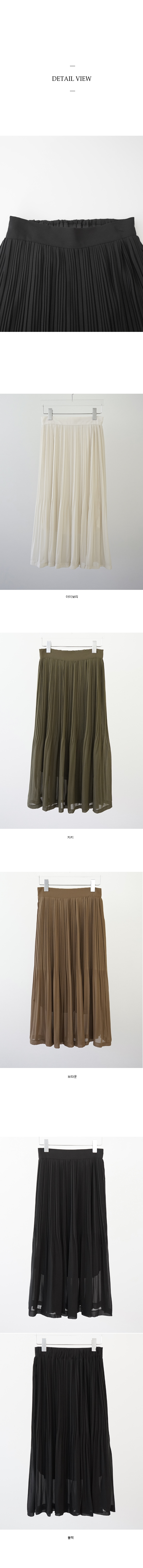 autumn breeze pleats skirt (4colors)